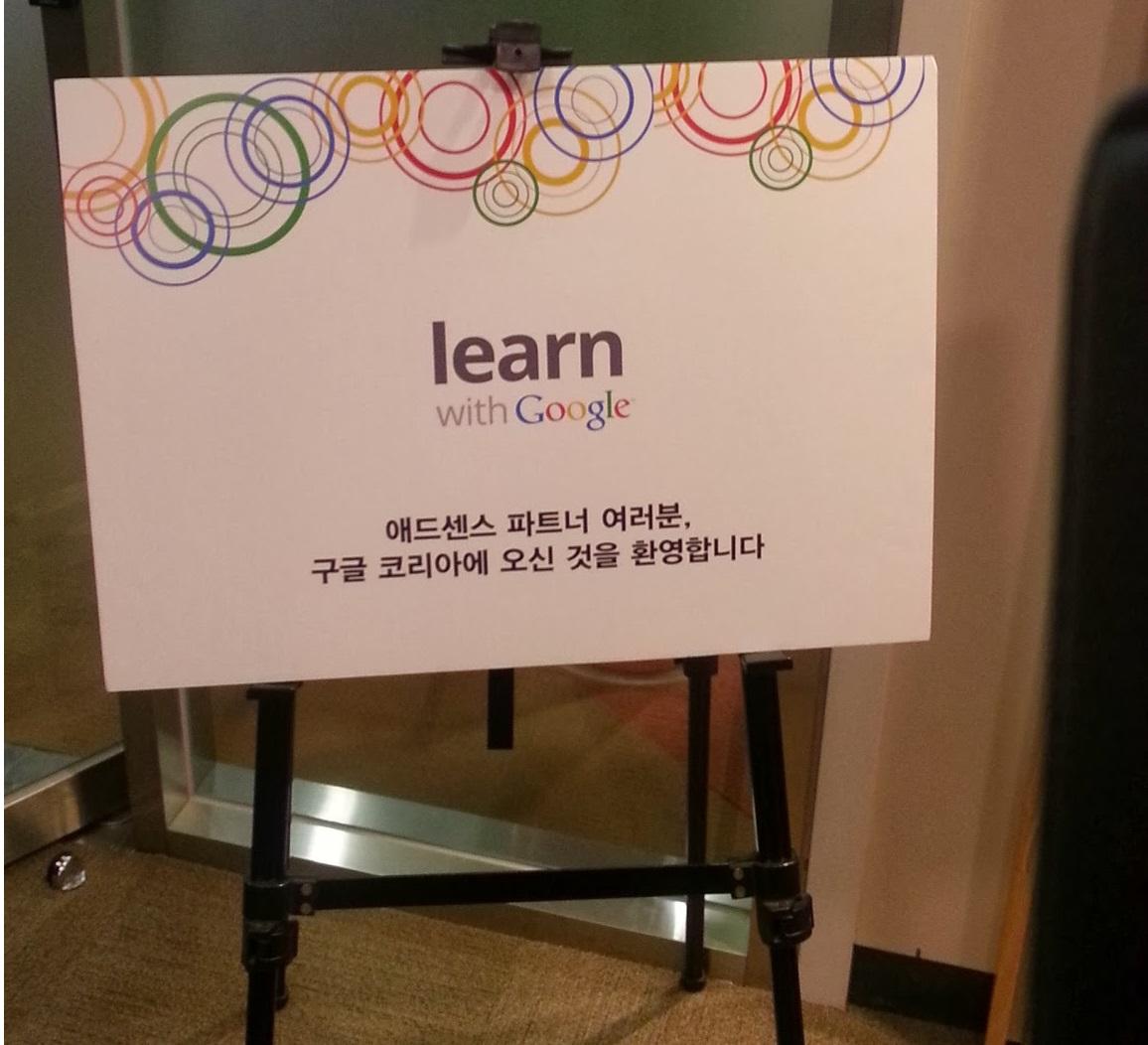 구글의 Learn with Google환영인사