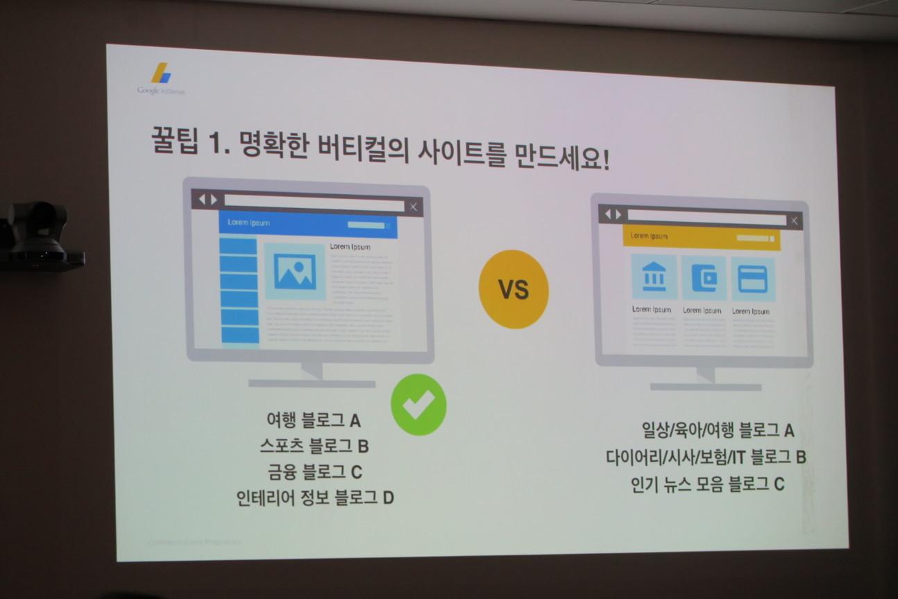 구글애드센스를 위한 사이트 최적화